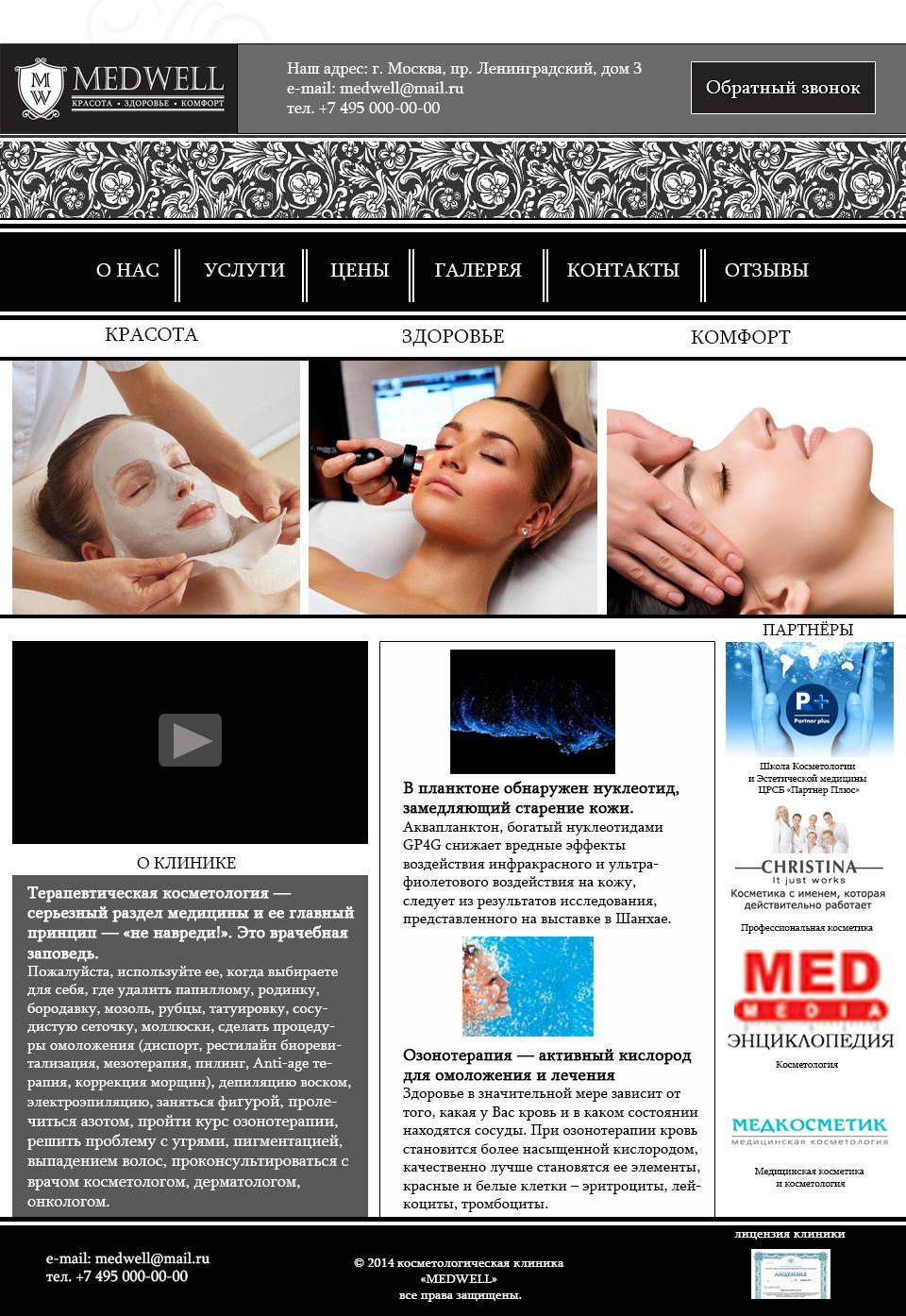 Дизайн сайта клиники (косметология) - дизайнер art-studia