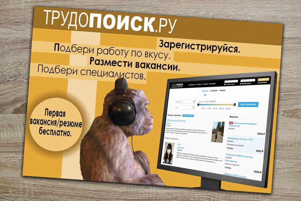 Креатив для постера Трудопоиск.ру  - дизайнер FilinkovV