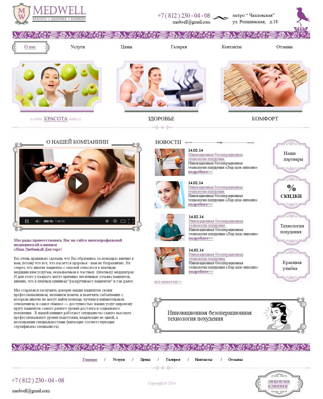 Дизайн сайта клиники (косметология) - дизайнер SmartSolutions