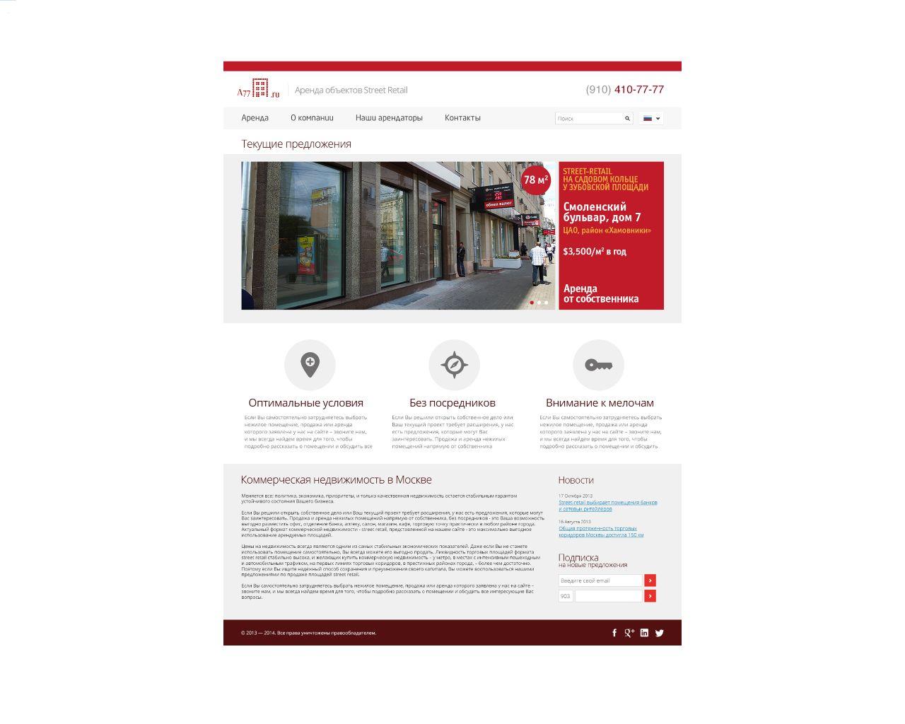 Лого для сайта по коммерческой недвижимости A77.RU - дизайнер BeSSpaloFF
