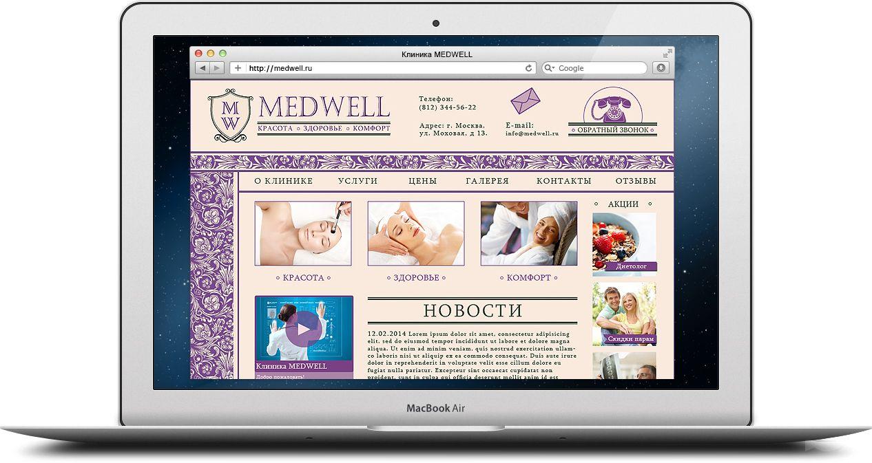 Дизайн сайта клиники (косметология) - дизайнер SpringInside