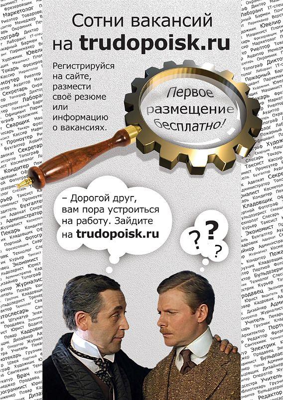 Креатив для постера Трудопоиск.ру  - дизайнер Evgeny2903