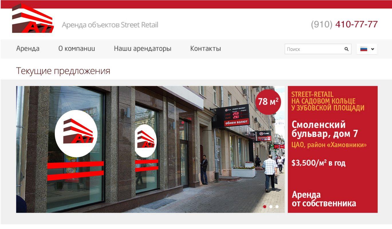 Лого для сайта по коммерческой недвижимости A77.RU - дизайнер skavronski