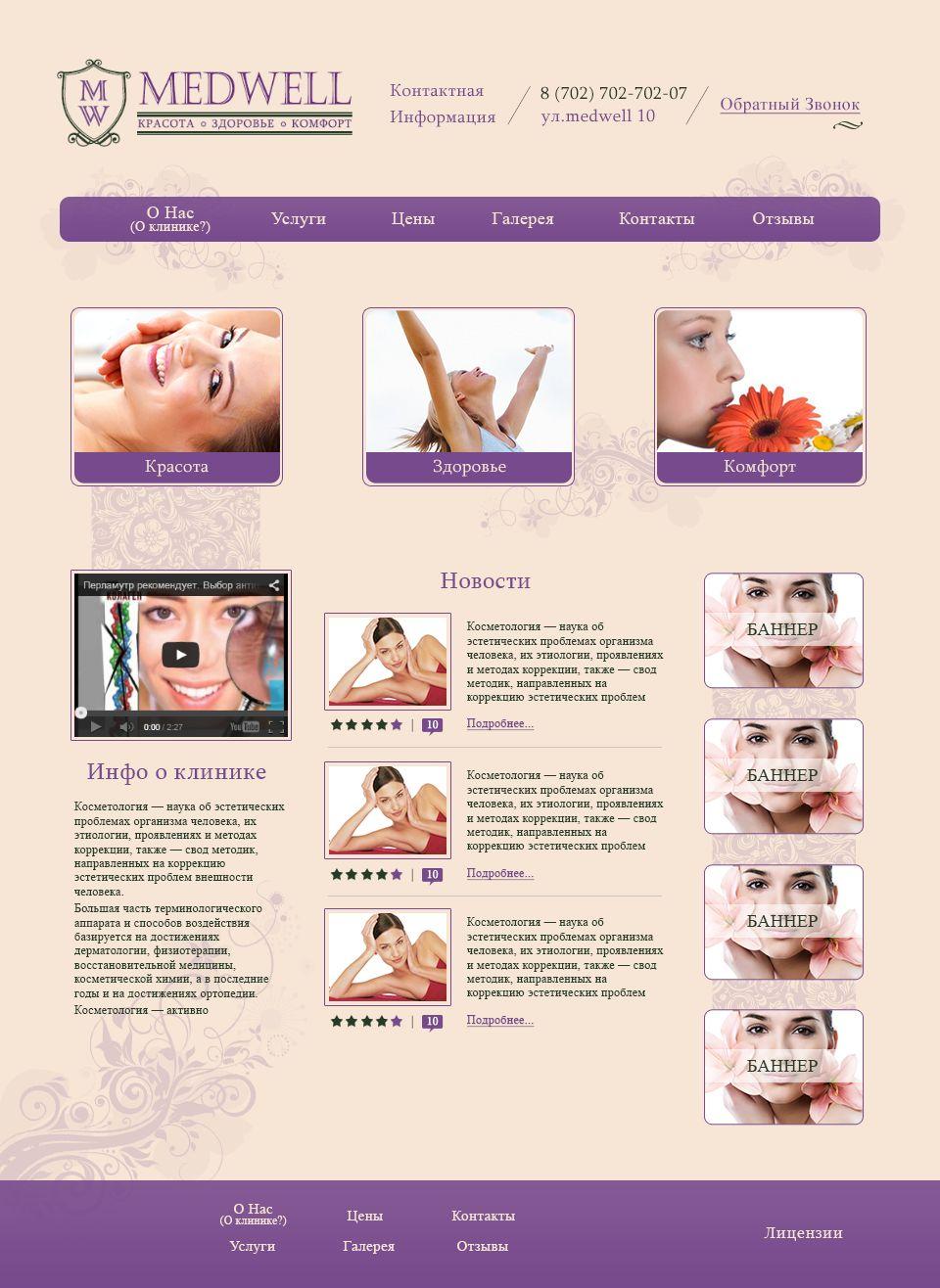 Дизайн сайта клиники (косметология) - дизайнер LAndreas