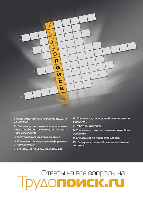 Креатив для постера Трудопоиск.ру  - дизайнер juli