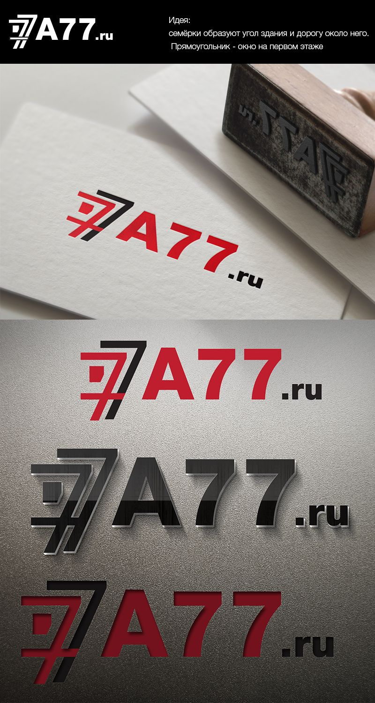 Лого для сайта по коммерческой недвижимости A77.RU - дизайнер Iuliok