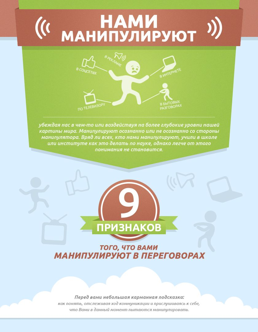 Инфографика по манипуляциям в переговорах  - дизайнер MrPartizan
