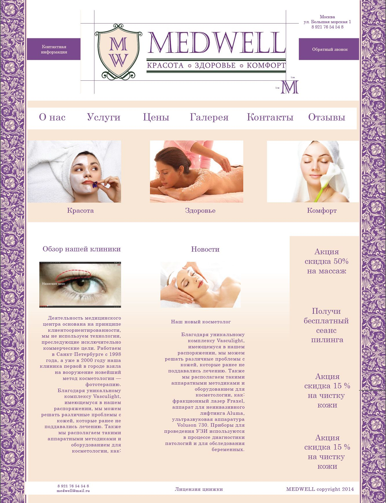 Дизайн сайта клиники (косметология) - дизайнер Spaiti