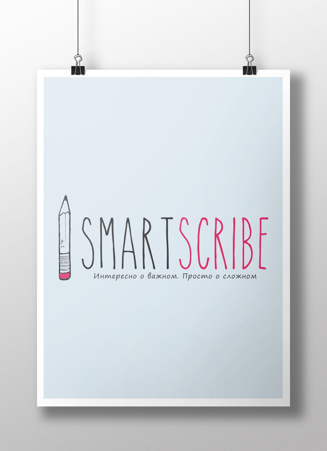 Лого, визитка и шаблон презентации для SmartScribe - дизайнер Garret