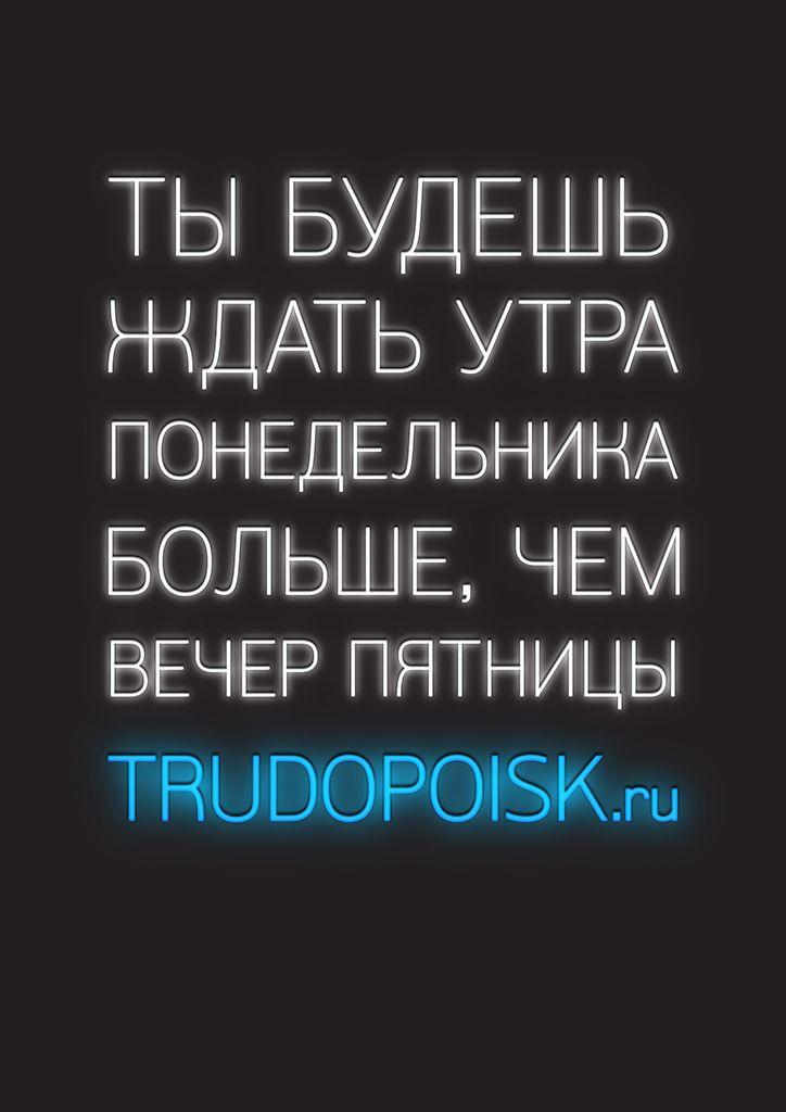 Креатив для постера Трудопоиск.ру  - дизайнер white_sox_only