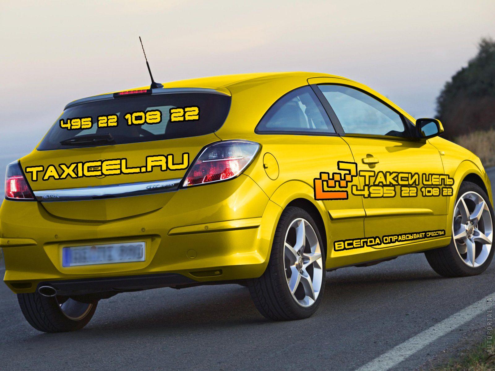 Фирменный стиль (лого есть) для Такси «Цель» - дизайнер ComDoc86