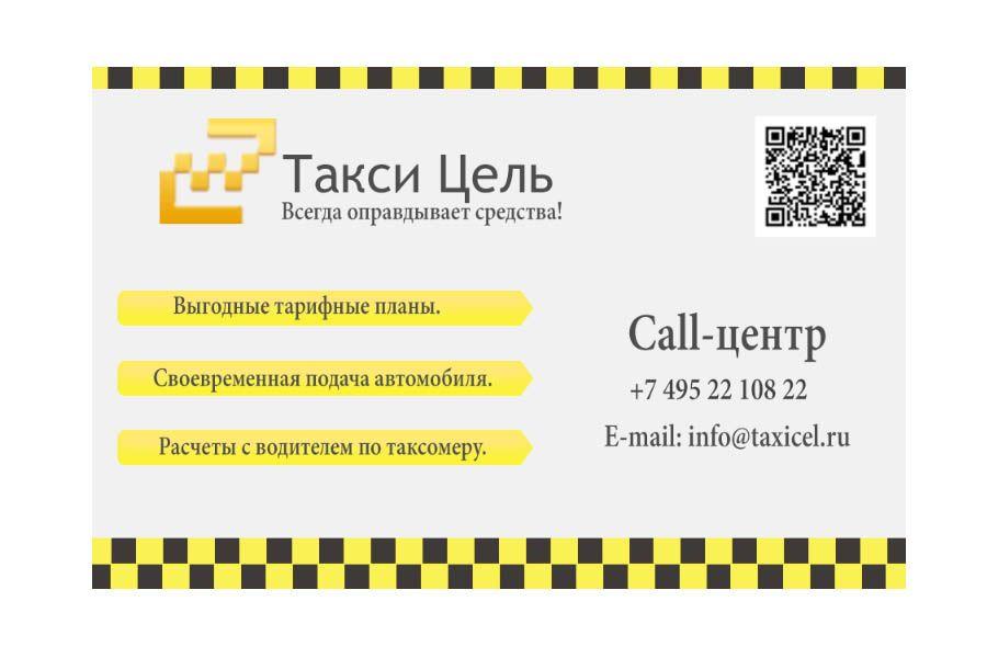 Фирменный стиль (лого есть) для Такси «Цель» - дизайнер TerezaDS