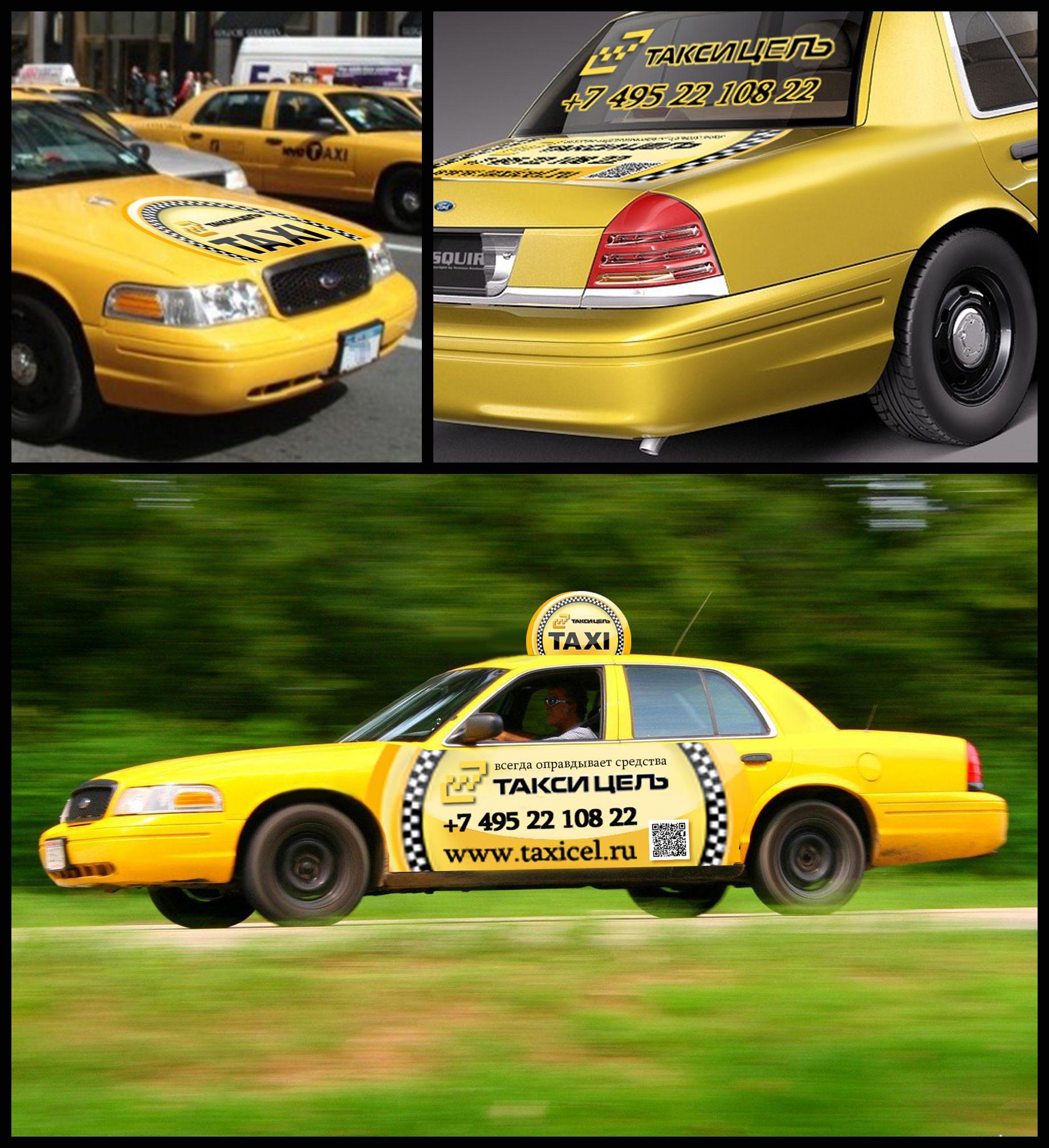 Фирменный стиль (лого есть) для Такси «Цель» - дизайнер ZazArt