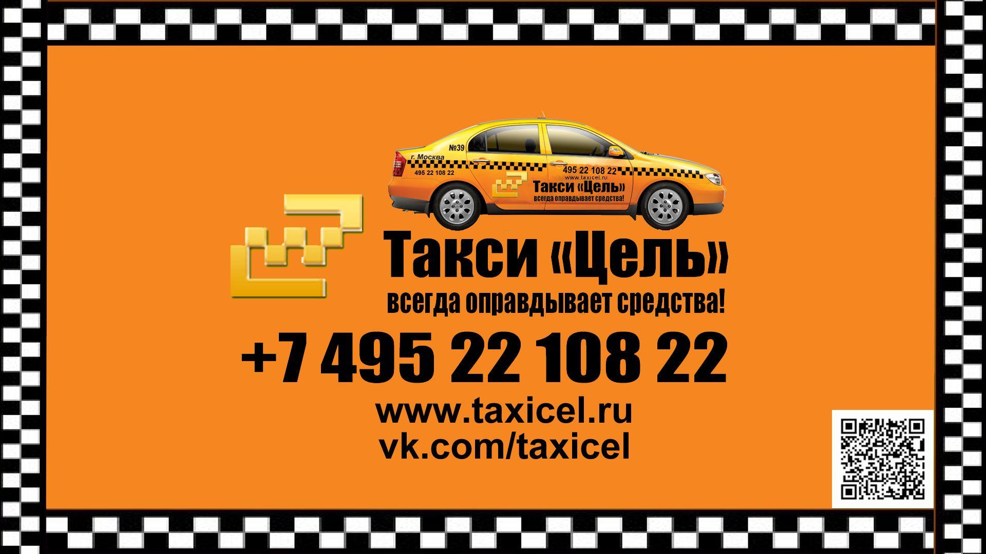 Фирменный стиль (лого есть) для Такси «Цель» - дизайнер grantdizayner