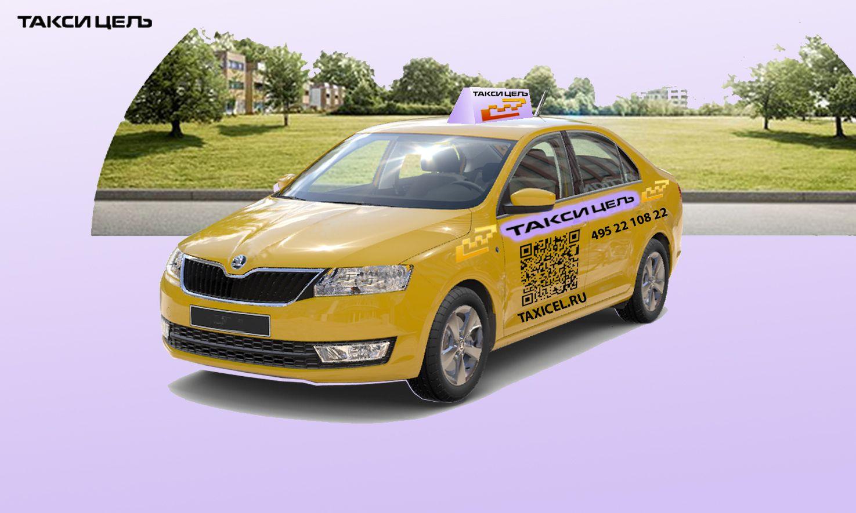 Фирменный стиль (лого есть) для Такси «Цель» - дизайнер 120219866