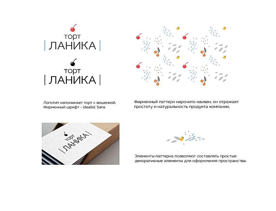Лого ИМ тортов,пирожных и печенья ручной работы - дизайнер ninoun