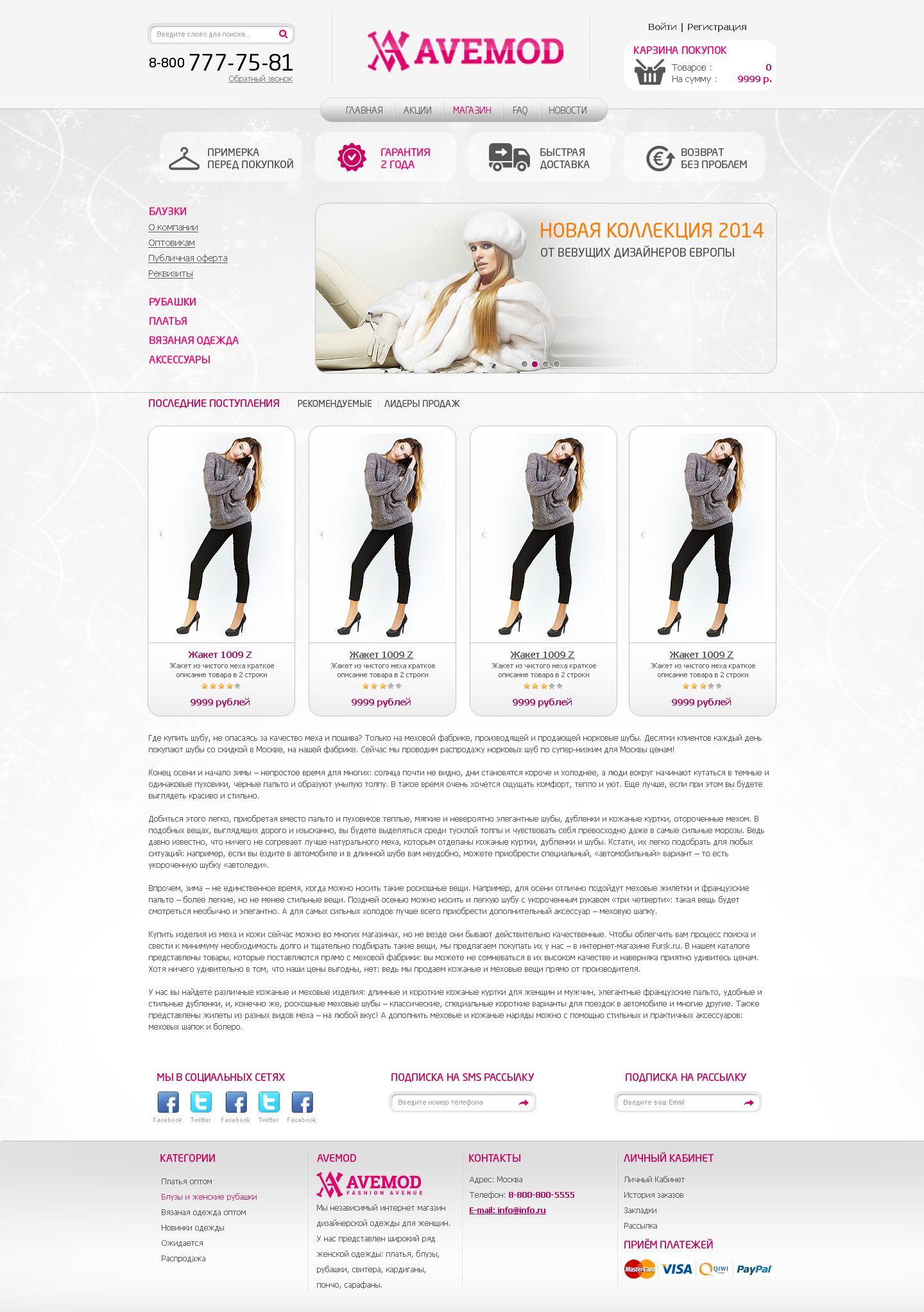 Креативный дизайн интернет магазина женской одежды - дизайнер Lan_Fan