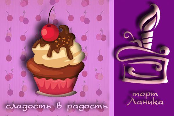 Лого ИМ тортов,пирожных и печенья ручной работы - дизайнер Nastik_ya