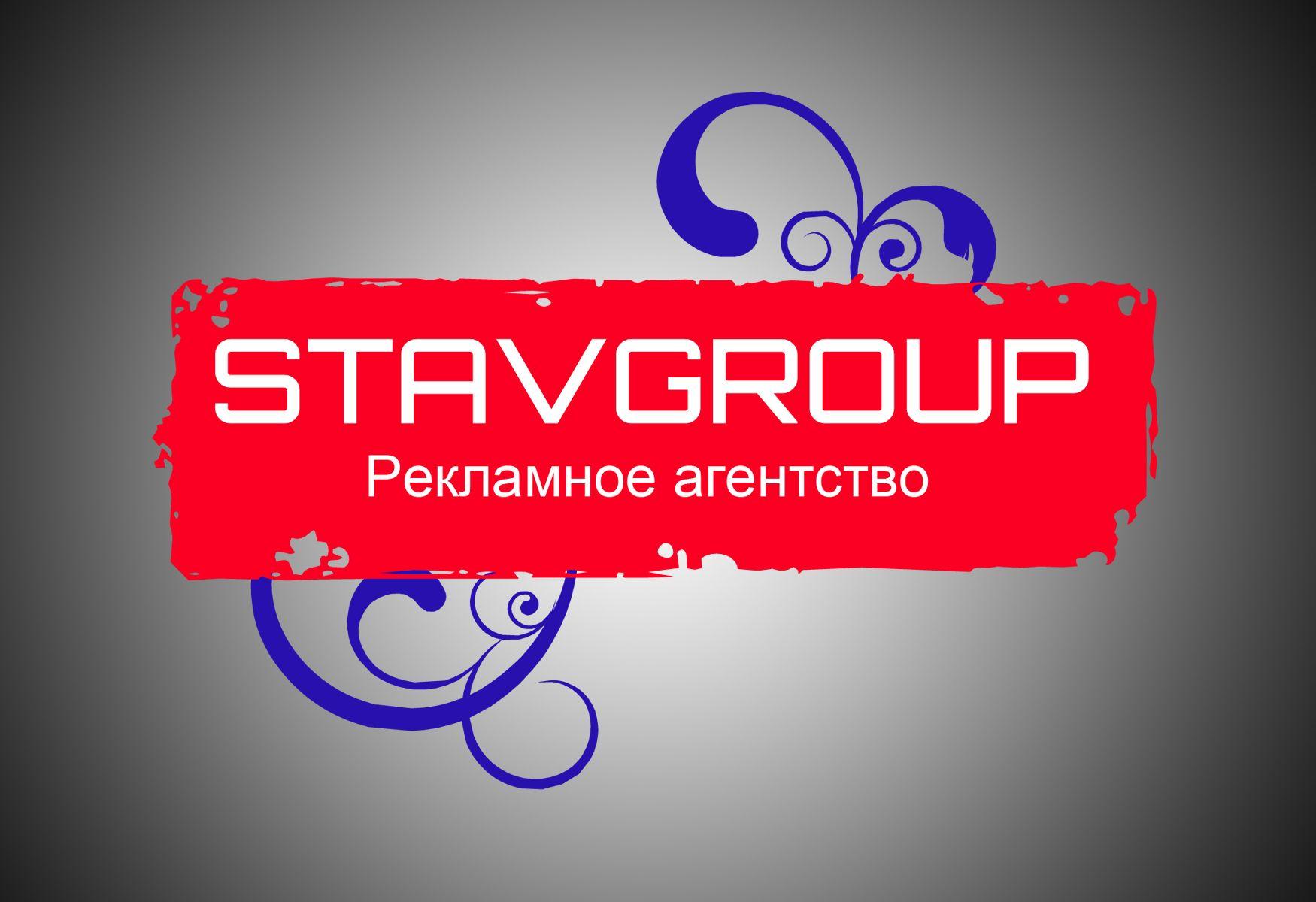Лого и фирменный стиль для STAVGROUP - дизайнер Sketch_Ru