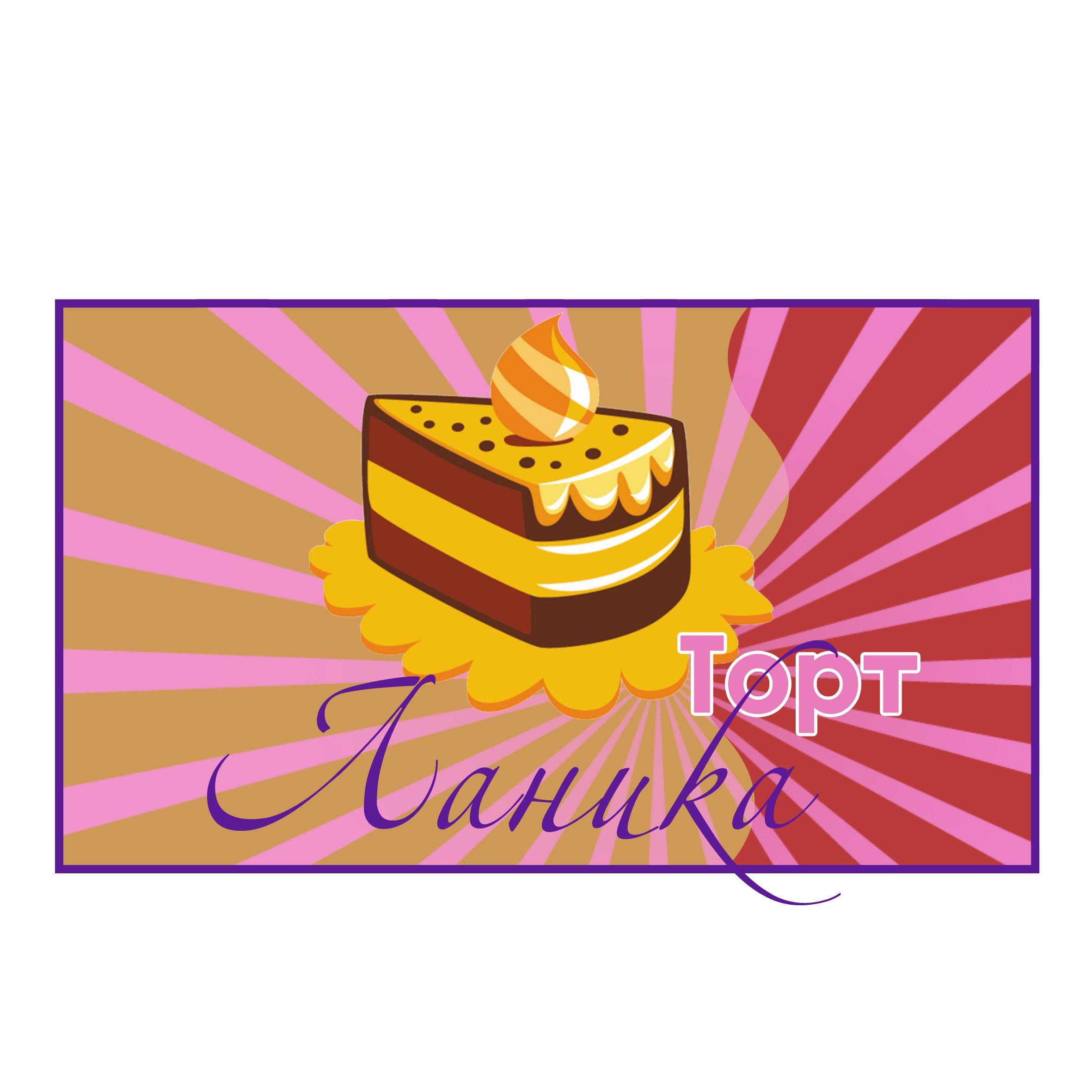 Лого ИМ тортов,пирожных и печенья ручной работы - дизайнер Katrin_Chik