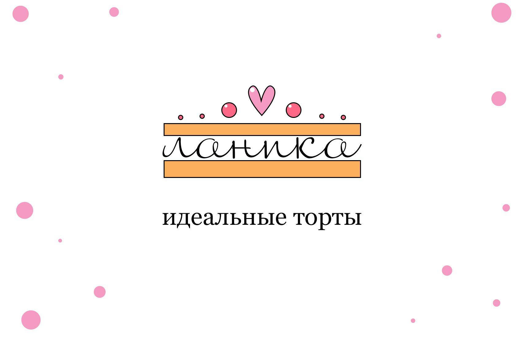 Лого ИМ тортов,пирожных и печенья ручной работы - дизайнер po_op