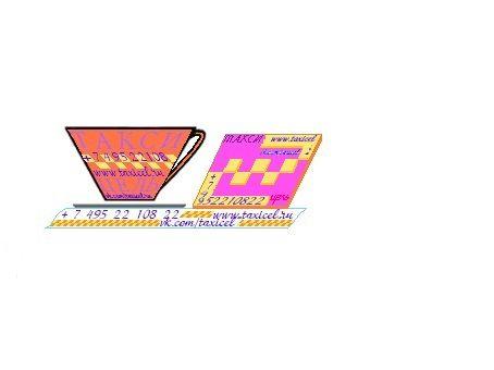 Фирменный стиль (лого есть) для Такси «Цель» - дизайнер Djokonda