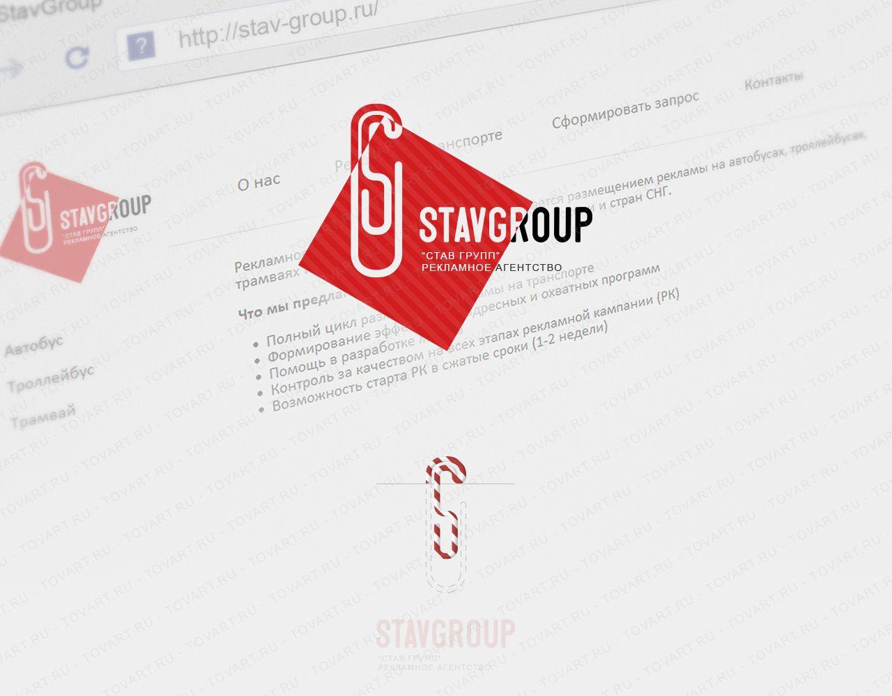 Лого и фирменный стиль для STAVGROUP - дизайнер slavikx3m