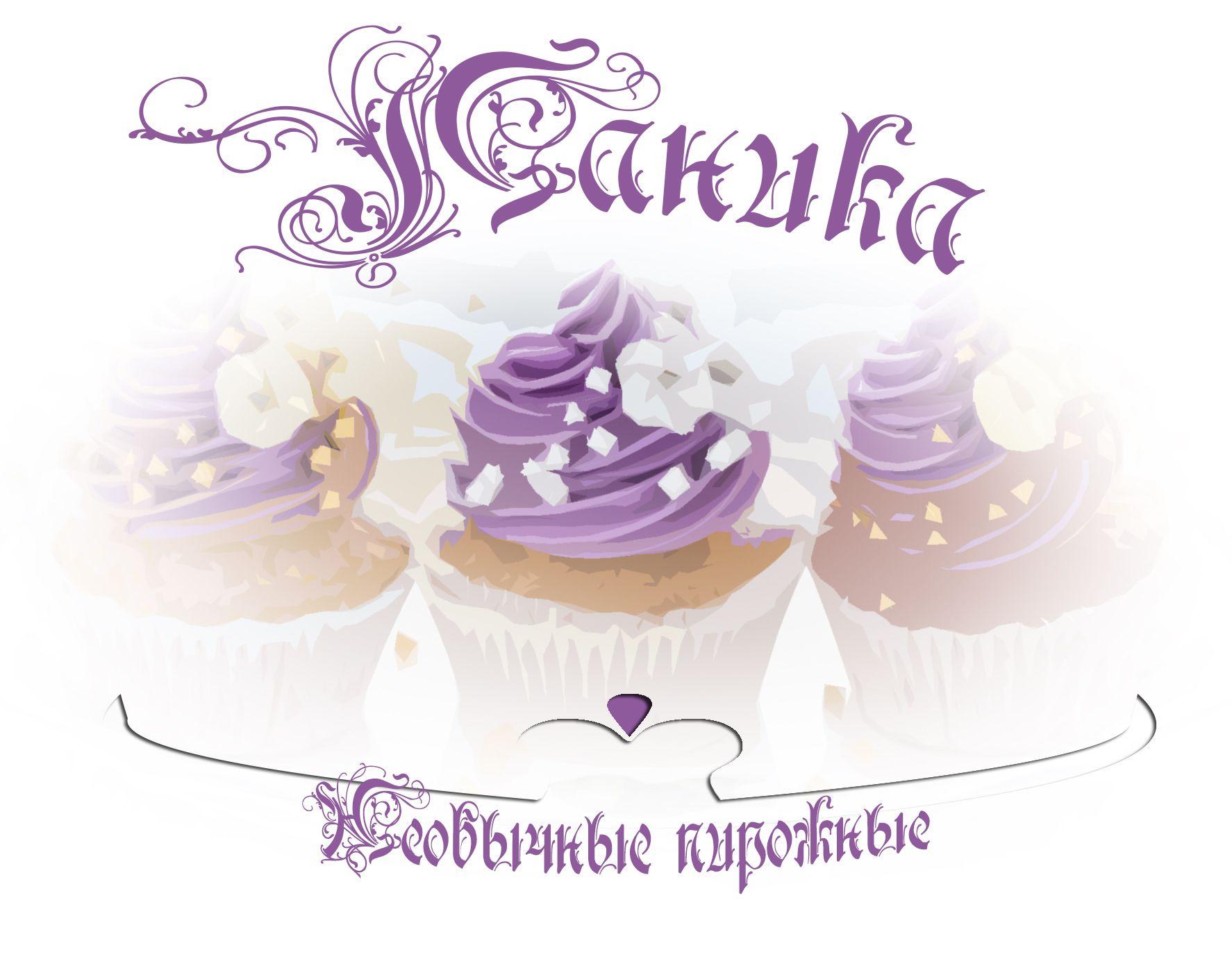 Лого ИМ тортов,пирожных и печенья ручной работы - дизайнер ilyaweb