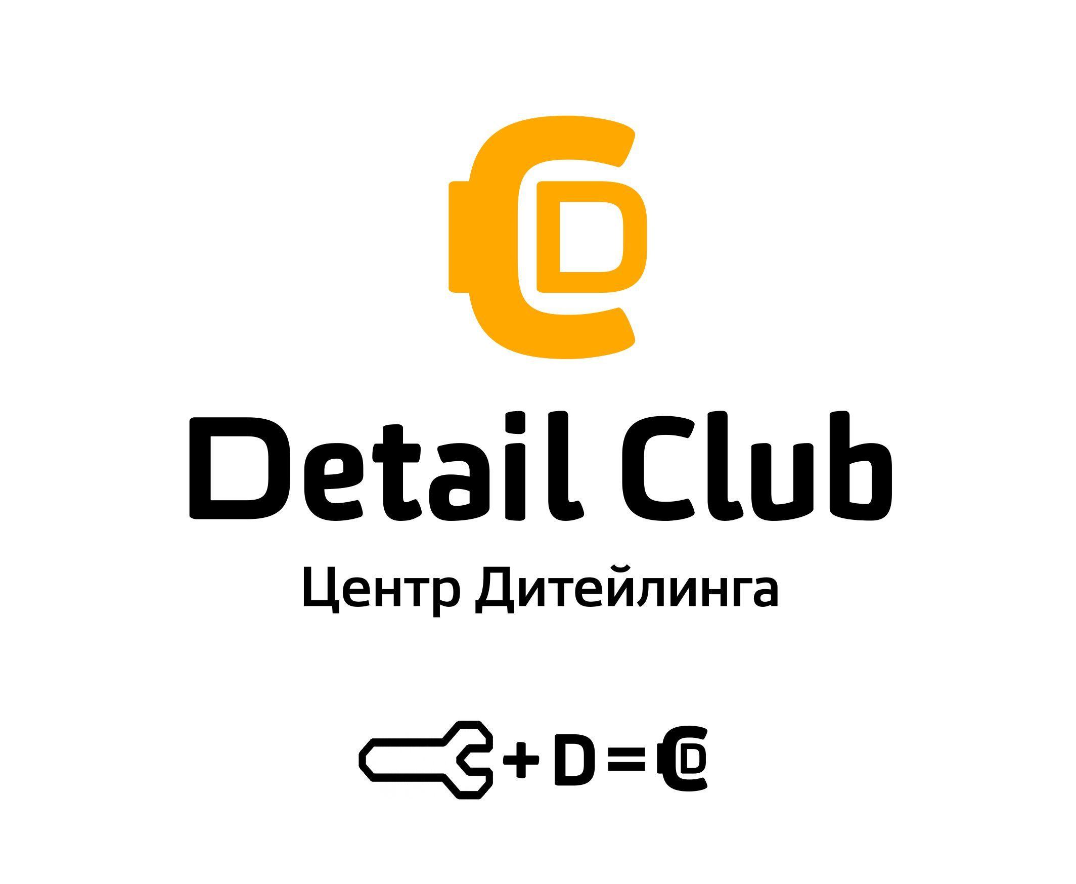 Логотип для компании (детейлинг студия) - дизайнер MaxVector