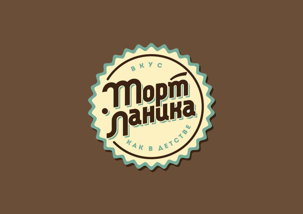 Лого ИМ тортов,пирожных и печенья ручной работы - дизайнер zanru