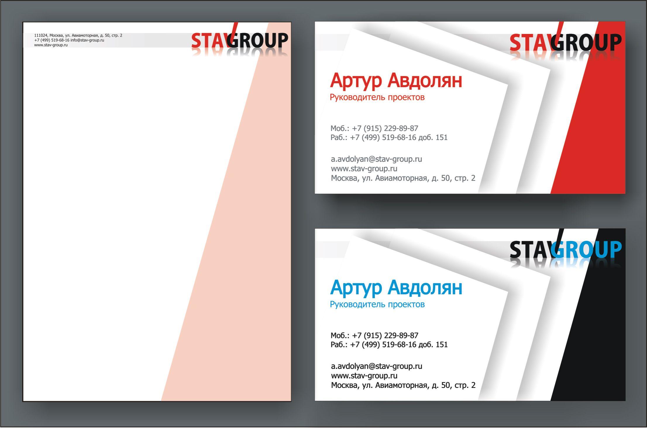 Лого и фирменный стиль для STAVGROUP - дизайнер d1kaya