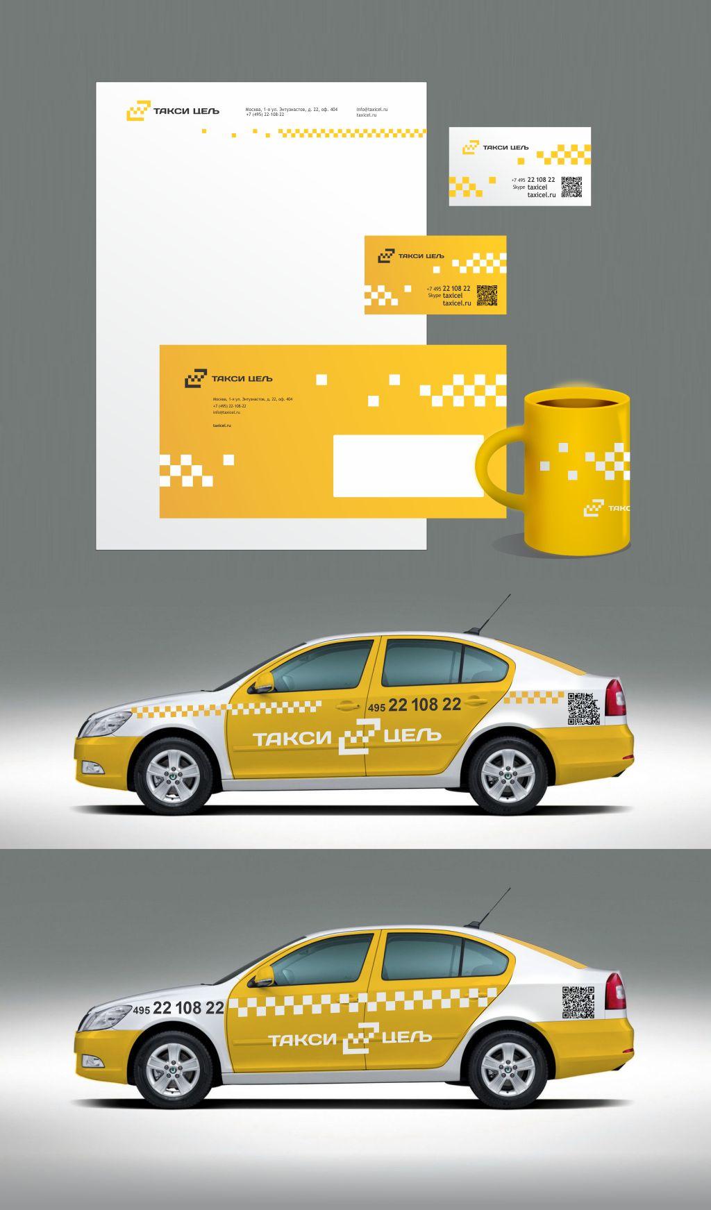 Фирменный стиль (лого есть) для Такси «Цель» - дизайнер 1540