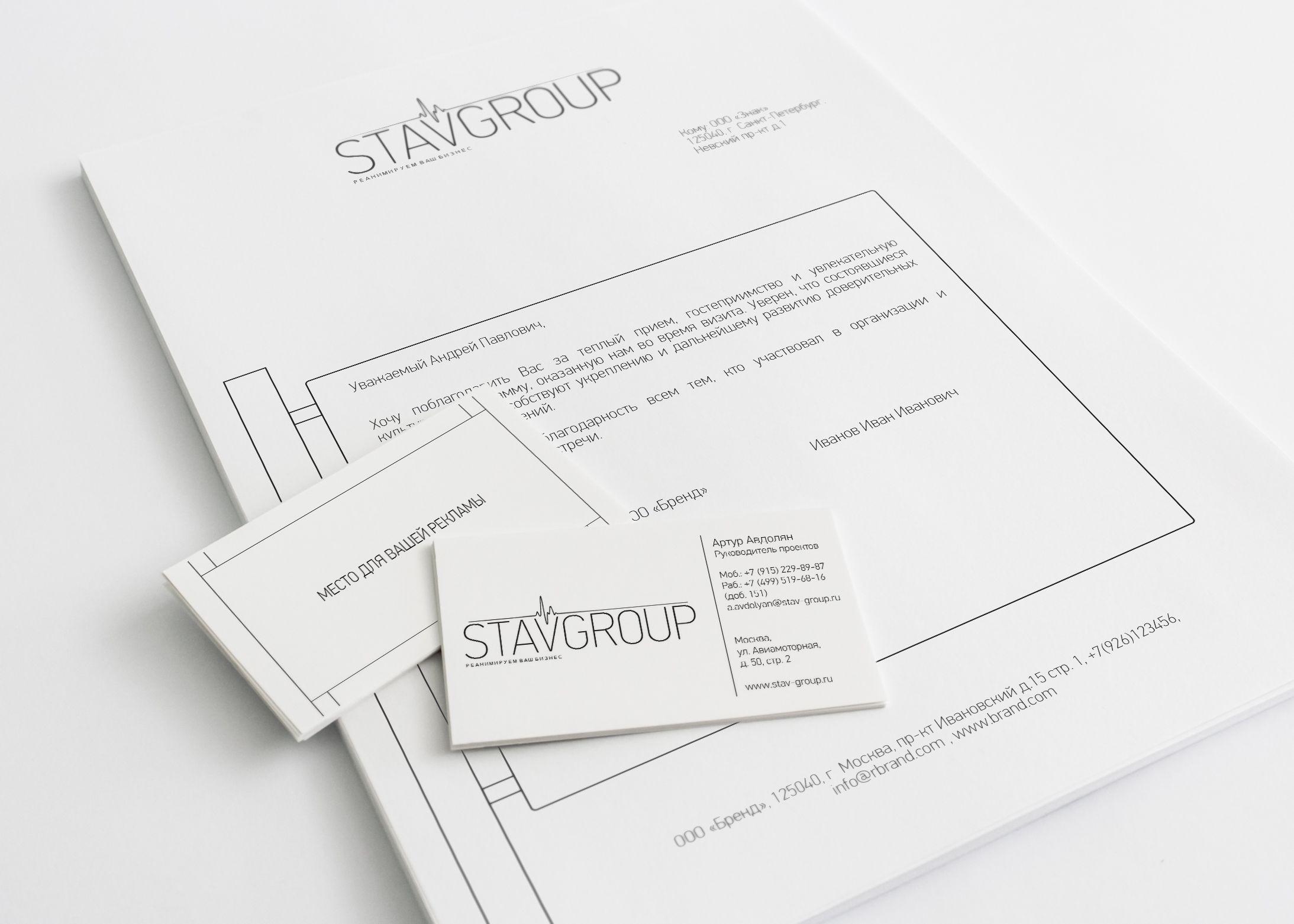 Лого и фирменный стиль для STAVGROUP - дизайнер YuliyaYu