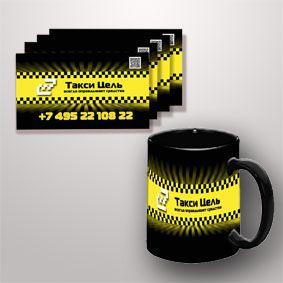 Фирменный стиль (лого есть) для Такси «Цель» - дизайнер juli