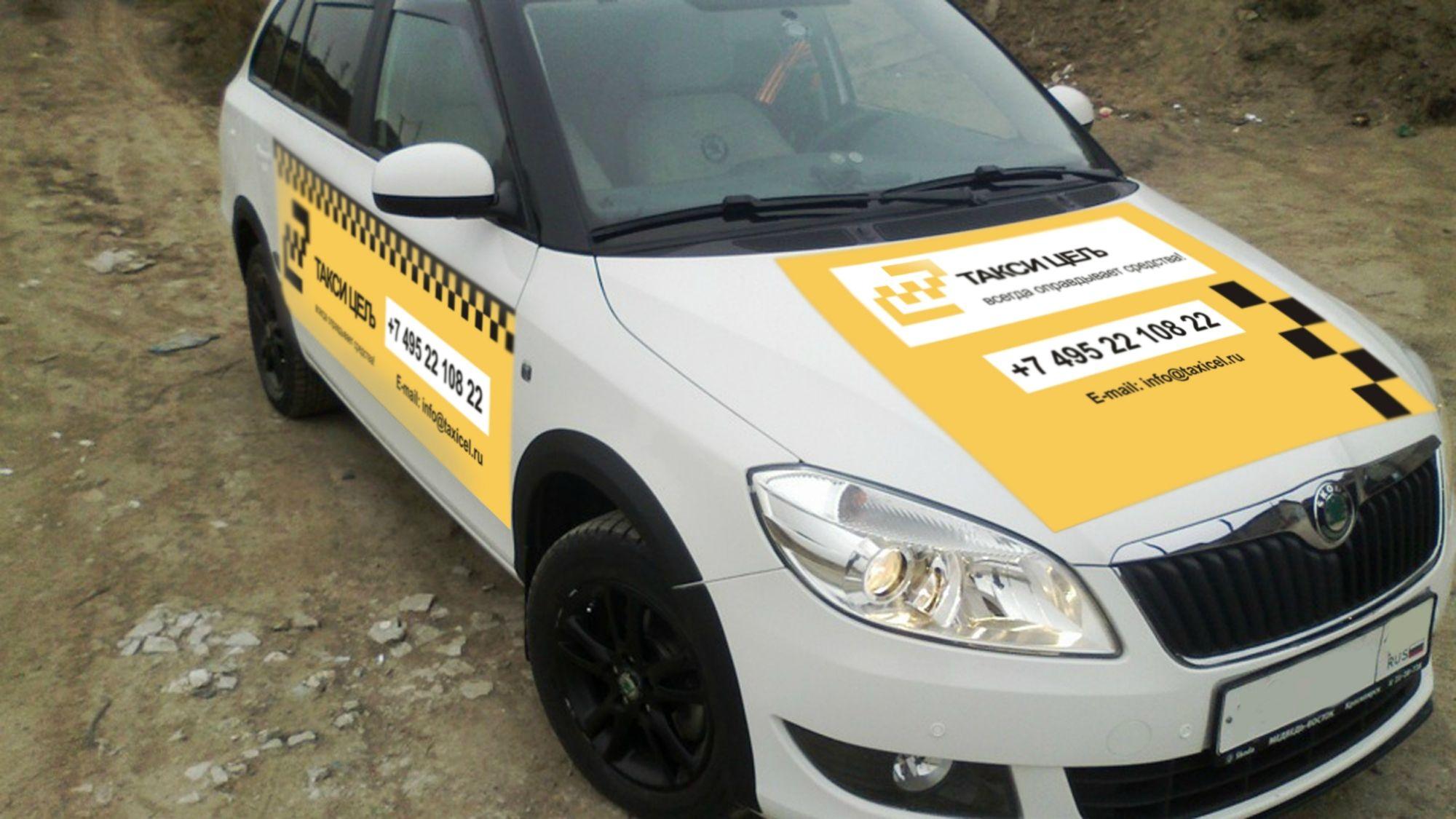 Фирменный стиль (лого есть) для Такси «Цель» - дизайнер bymiftakhova