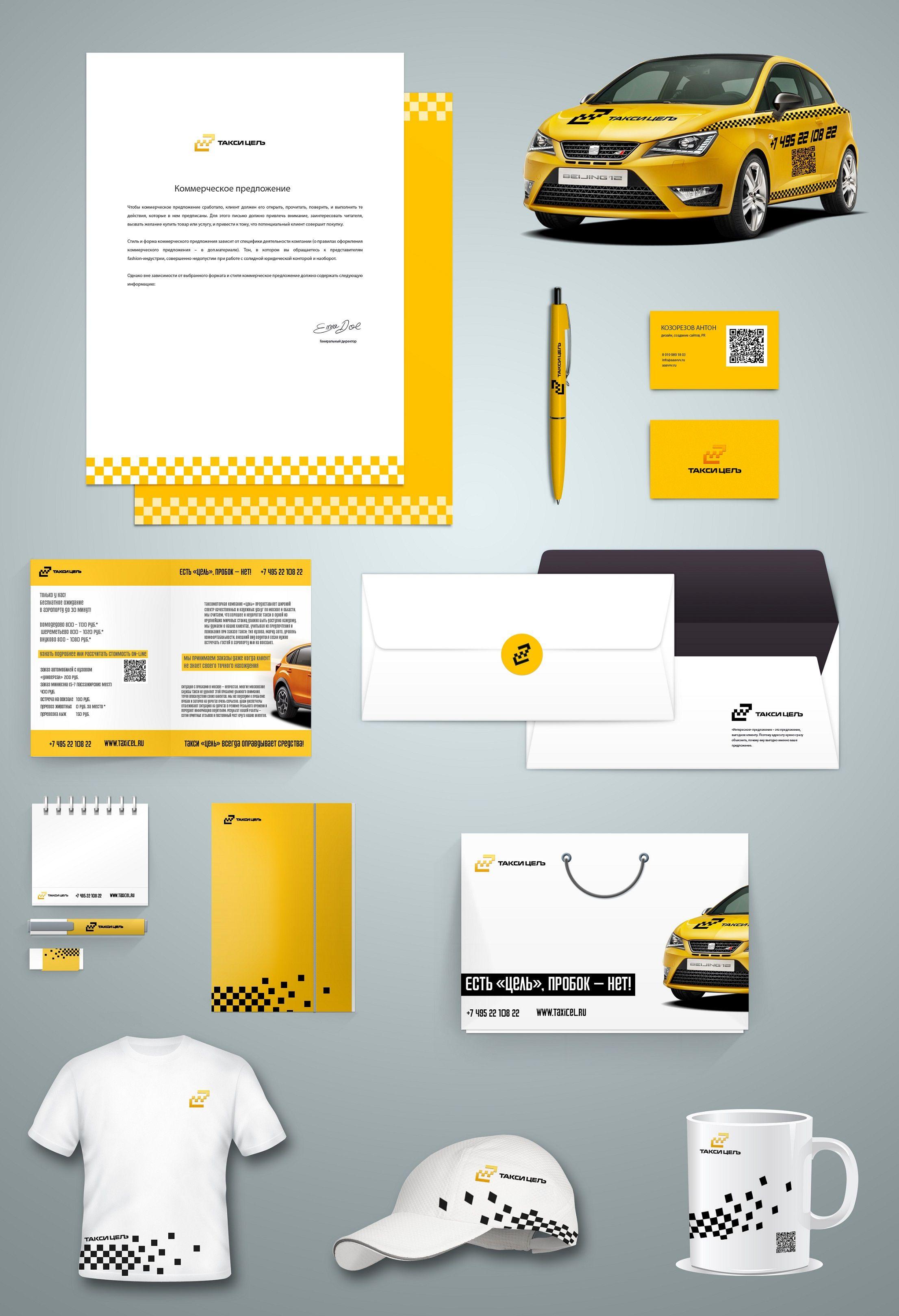 Фирменный стиль (лого есть) для Такси «Цель» - дизайнер Kozorezov