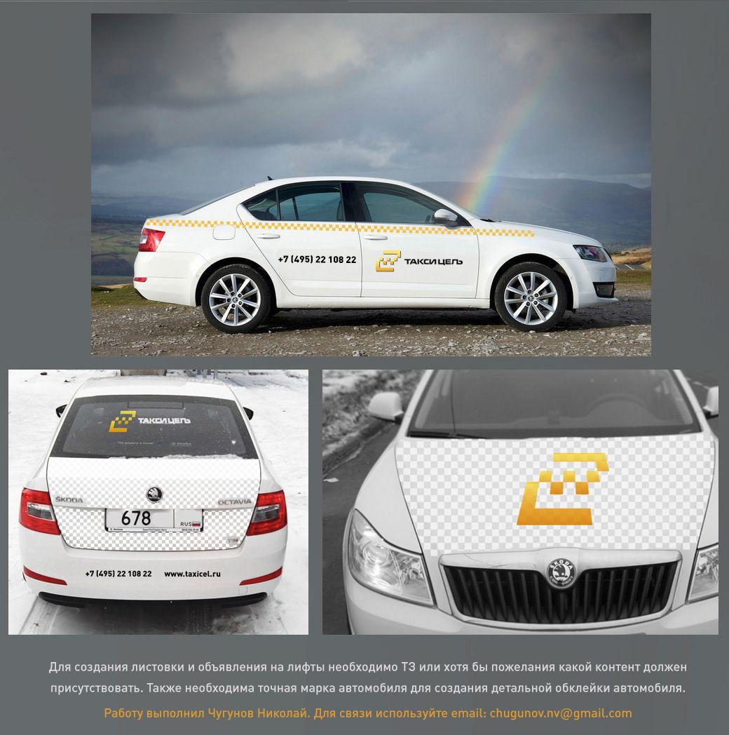 Фирменный стиль (лого есть) для Такси «Цель» - дизайнер kolyane