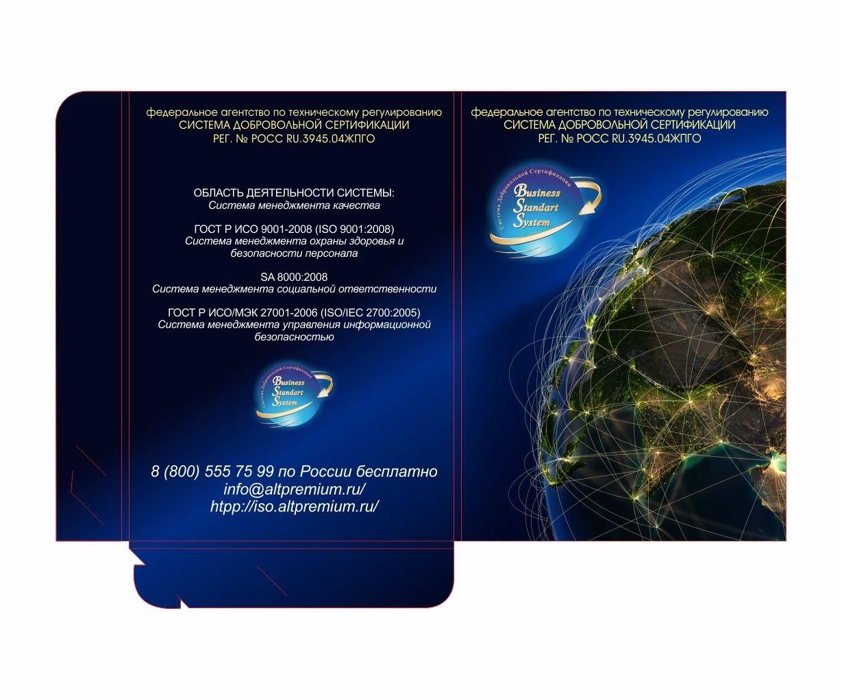 Папка и диск для сетификата ISO