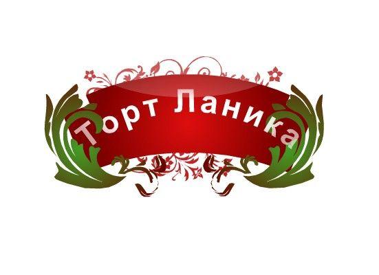 Лого ИМ тортов,пирожных и печенья ручной работы - дизайнер Vraizen