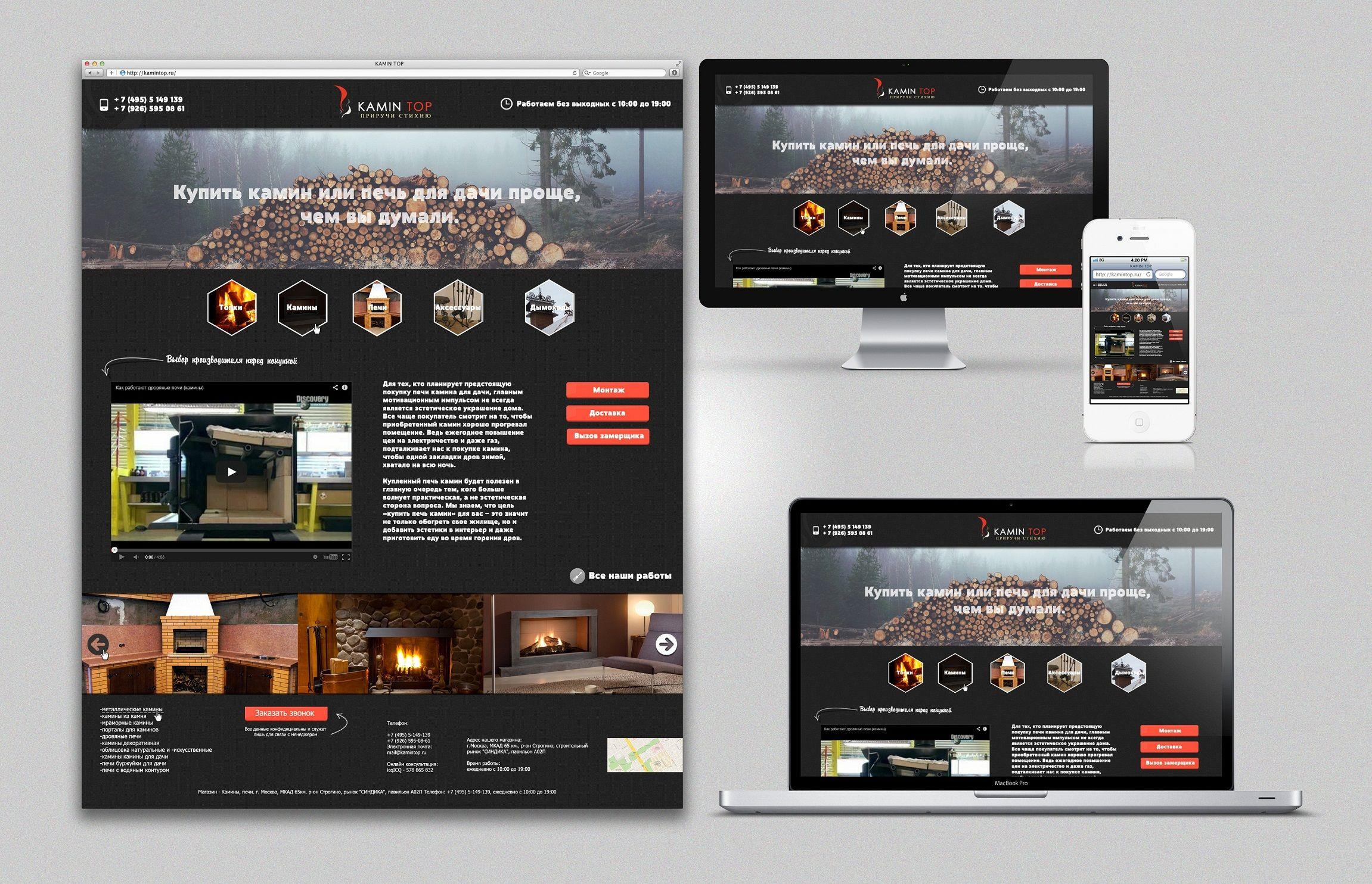 Дизайн сайта интернет магазина - дизайнер Kozorezov