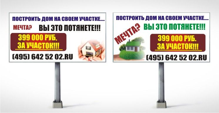 Рекламный баннер 3х6 - дизайнер eliza_kremneva