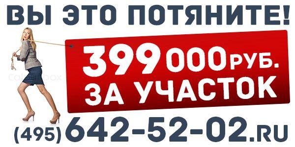 Рекламный баннер 3х6 - дизайнер zeranow