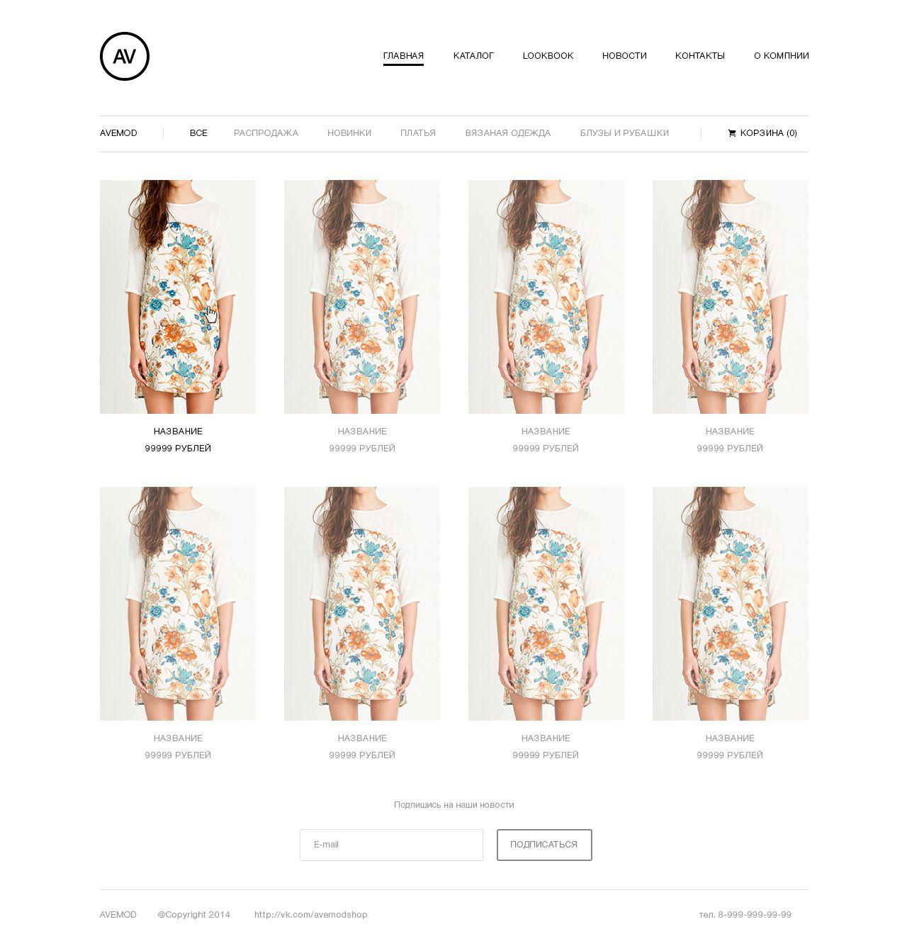 Креативный дизайн интернет магазина женской одежды - дизайнер asamokhvalov