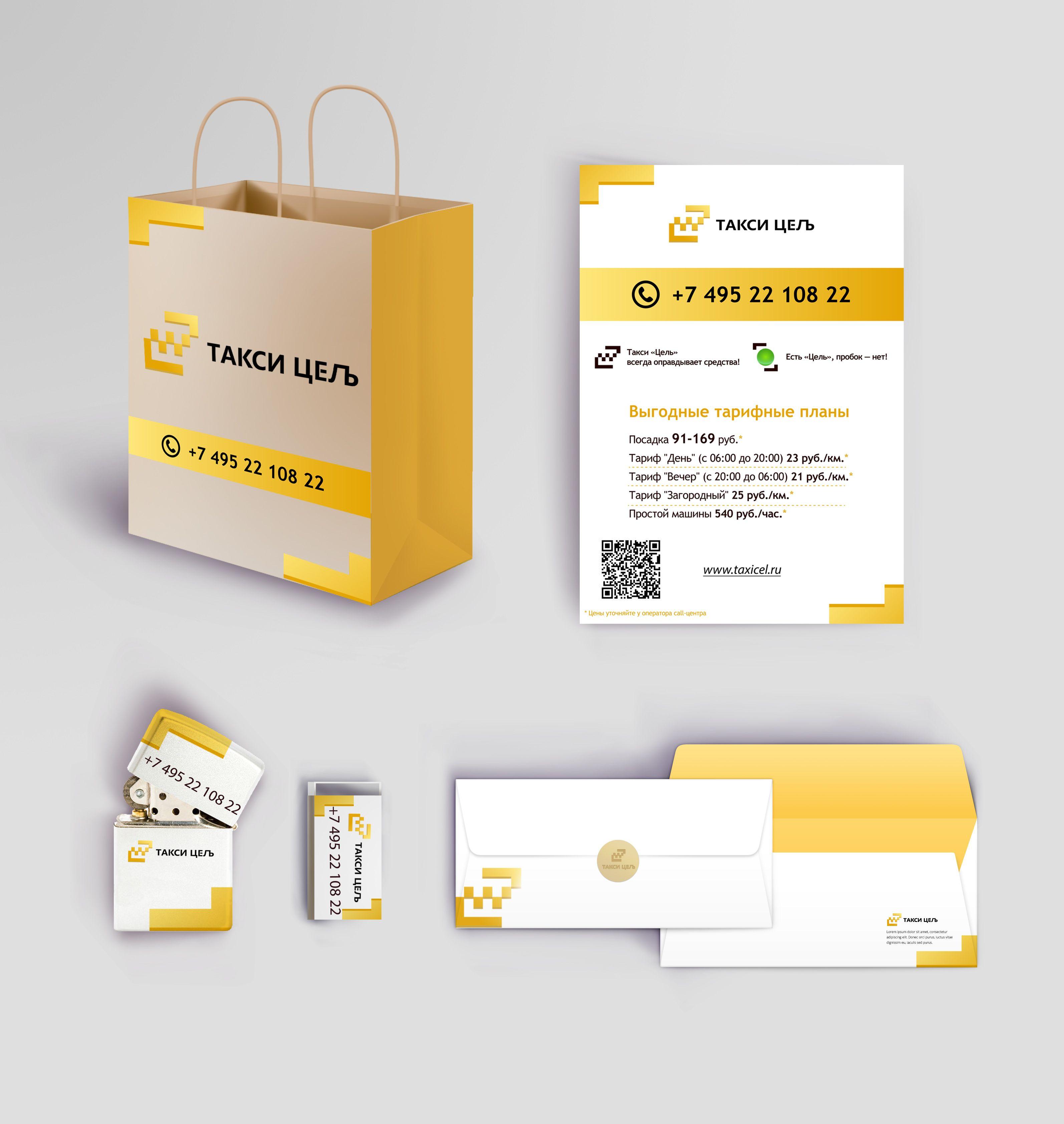 Фирменный стиль (лого есть) для Такси «Цель» - дизайнер barania