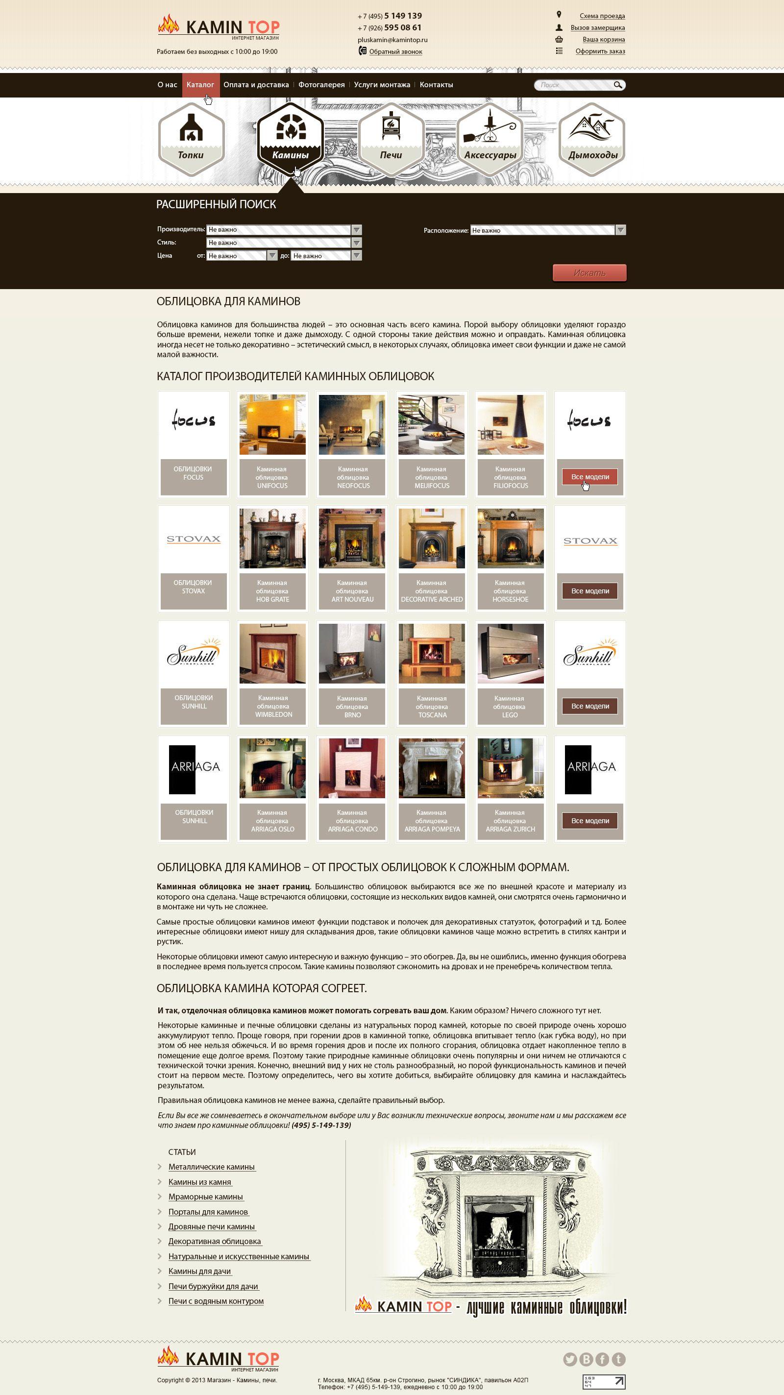 Дизайн сайта интернет магазина - дизайнер tyvriv