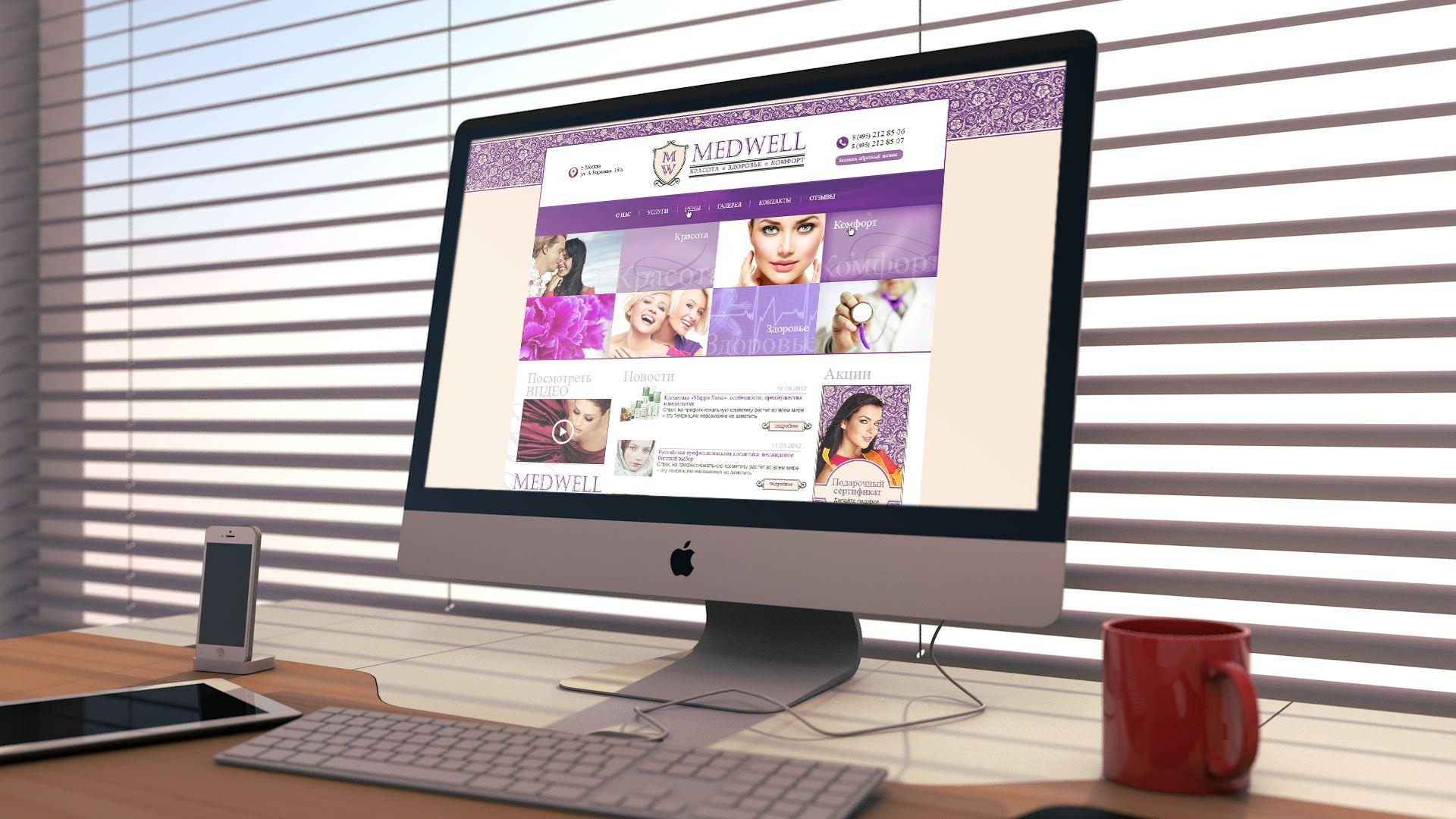 Дизайн сайта клиники (косметология) - дизайнер koryavka
