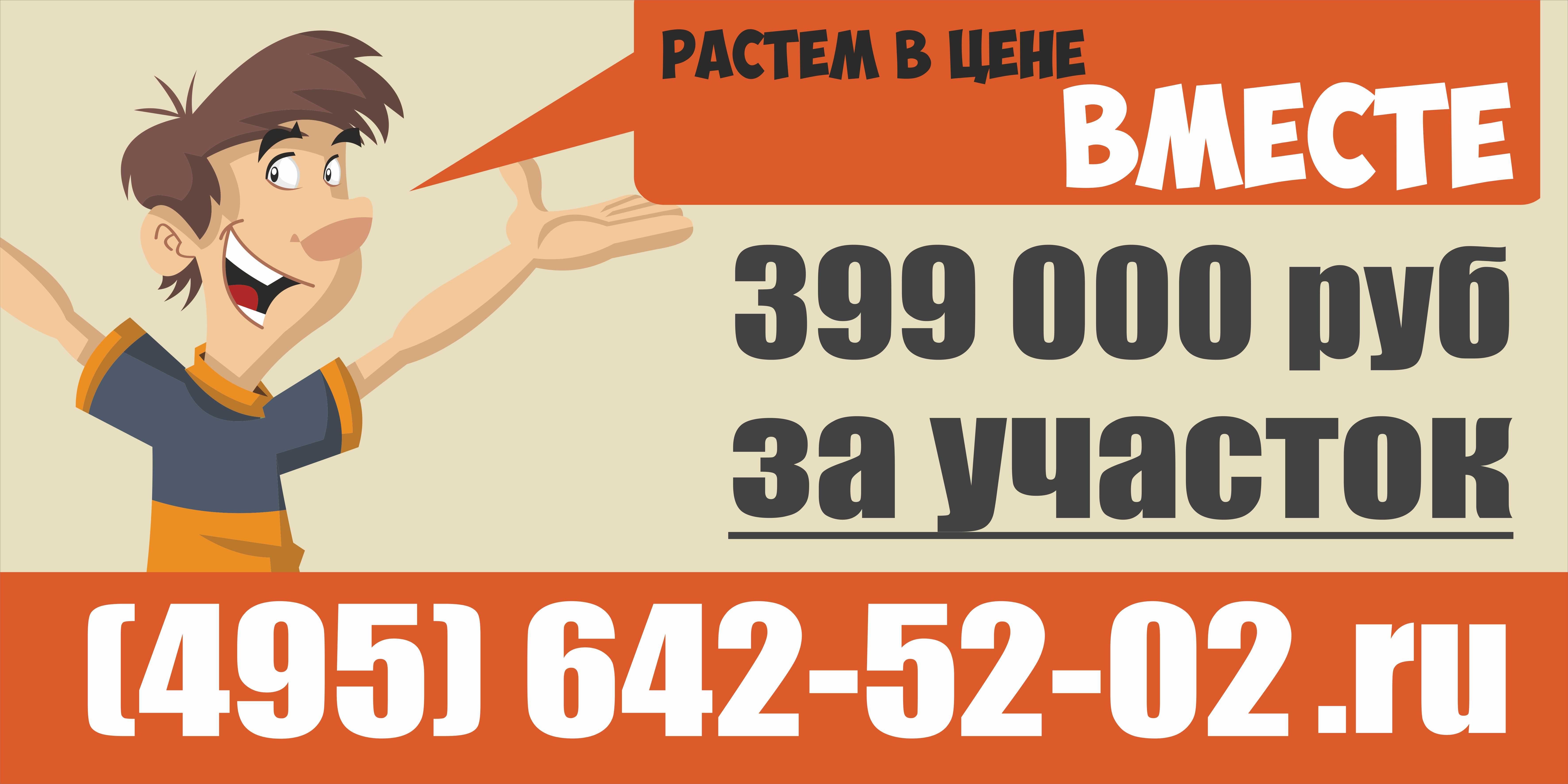 Рекламный баннер 3х6 - дизайнер Tisharik