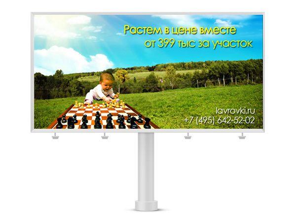 Рекламный баннер 3х6 - дизайнер kirakl
