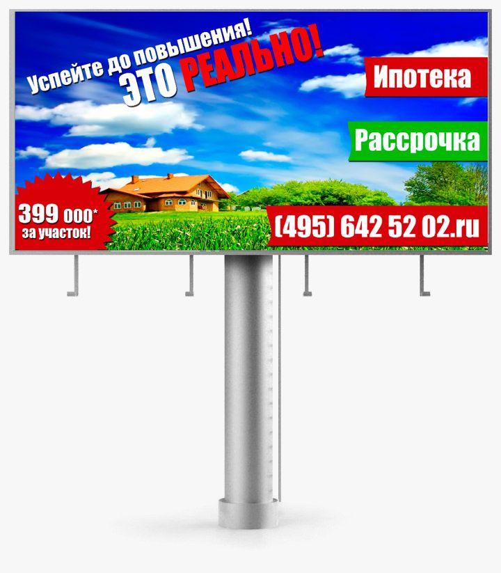Рекламный баннер 3х6 - дизайнер bess9669