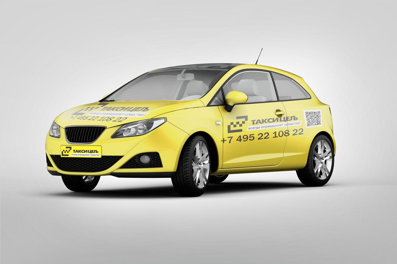 Фирменный стиль (лого есть) для Такси «Цель» - дизайнер lestar65